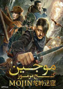 دانلود فیلم Mojin Mysterious Treasure 2020 موجین گنج مرموز با زیرنویس فارسی
