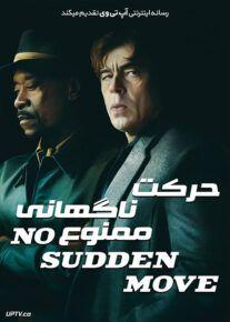 دانلود فیلم No Sudden Move 2021 حرکت ناگهانی ممنوع با زیرنویس فارسی