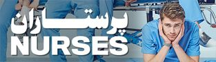 سریال پرستاران Nurses