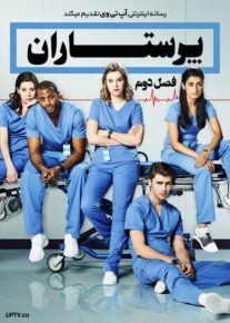 دانلود سریال Nurses پرستاران فصل دوم