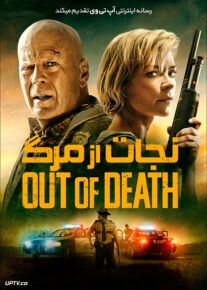 دانلود فیلم Out of Death 2021 نجات از مرگ با زیرنویس فارسی