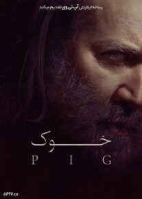دانلود فیلم Pig 2021 خوک با زیرنویس فارسی