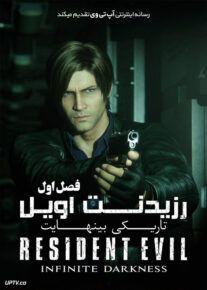 دانلود انیمه Resident Evil Infinite Darkness رزیدنت اویل تاریکی بی نهایت فصل اول