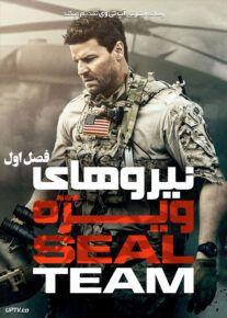 دانلود سریال SEAL Team نیروهای ویژه فصل اول