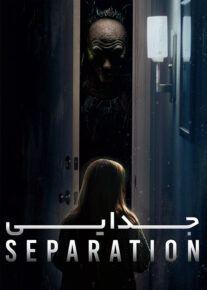 دانلود فیلم Separation 2021 جدایی با زیرنویس فارسی