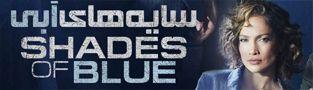سریال سایه های آبی Shades of Blue