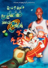 دانلود انیمیشن هرج و مرج فضایی Space Jam 1996 با دوبله فارسی