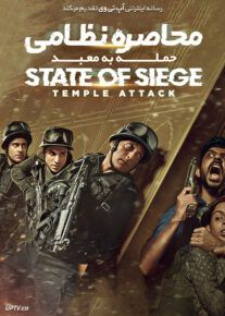 دانلود فیلم State of Siege Temple Attack 2021 محاصره نظامی حمله به معبد با زیرنویس فارسی