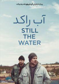 دانلود فیلم Still the Water 2020 آب راکد با زیرنویس فارسی