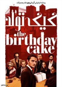 دانلود فیلم The Birthday Cake 2021 کیک تولد با زیرنویس فارسی