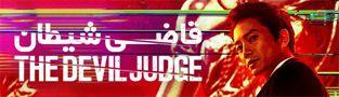 سریال قاضی شیطان The Devil Judge