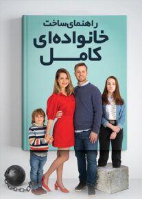 دانلود فیلم The Guide to the Perfect Family 2021 راهنمای ساخت خانواده ای کامل با زیرنویس فارسی