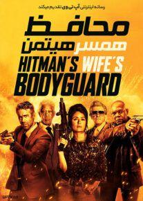 دانلود فیلم محافظ همسر هیتمن Hitmans Bodyguard 2021 با زیرنویس فارسی