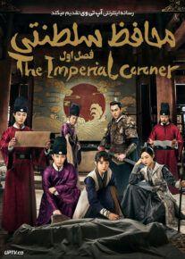 دانلود سریال The Imperial Coroner محافظ سلطنتی فصل اول