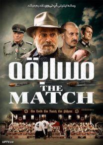 دانلود فیلم The Match 2021 مسابقه با زیرنویس فارسی