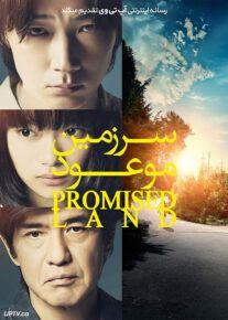 دانلود فیلم The Promised Land 2019 سرزمین موعود با زیرنویس فارسی