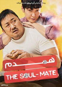 دانلود فیلم The Soul-Mate 2018 همدم با زیرنویس فارسی