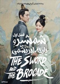 دانلود سریال The Sword and The Brocade شمشیر و پارچه ابریشمی فصل اول