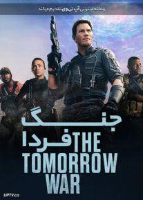 دانلود فیلم The Tomorrow War 2021 جنگ فردا با زیرنویس فارسی