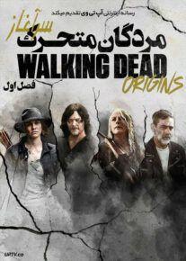 دانلود سریال The Walking Dead Origins مردگان متحرک سرآغاز فصل اول