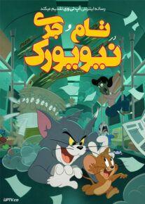 دانلود انیمیشن تام و جری در نیویورک Tom and Jerry in New York 2021 با زیرنویس فارسی