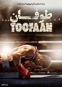 دانلود فیلم Toofaan 2021 طوفان با زیرنویس فارسی