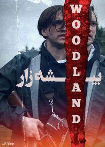 دانلود فیلم Woodland 2020 بیشه زار با زیرنویس فارسی