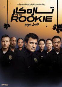 دانلود سریال The Rookie تازه کار فصل سوم