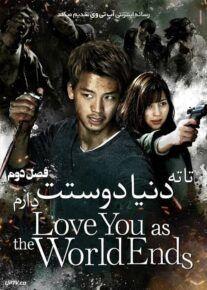 دانلود سریال Love You as the World Ends تا ته دنیا دوستت دارم فصل دوم