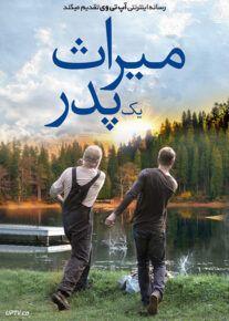 دانلود فیلم A Fathers Legacy 2020 میراث یک پدر با زیرنویس فارسی