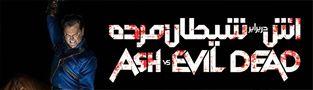 سریال Ash vs Evil Dead