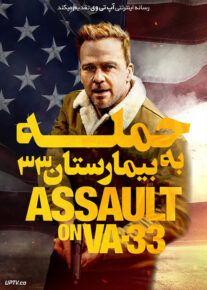 دانلود فیلم Assault On VA-33 2021 حمله به بیمارستان 33 با زیرنویس فارسی