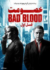 دانلود سریال Bad Blood خصومت فصل اول