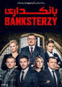 دانلود فیلم بانکداری Banksters 2020 با زیرنویس فارسی