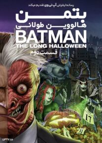 دانلود انیمیشن بتمن هالووین طولانی قسمت دوم Batman The Long Halloween Part Two 2021 با زیرنویس فارسی