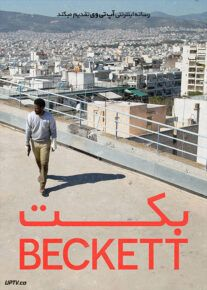 دانلود فیلم Beckett 2021 بکت با زیرنویس فارسی