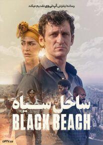دانلود فیلم Black Beach 2020 ساحل سیاه با زیرنویس فارسی