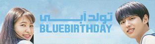 سریال تولد آبی Blue Birthday