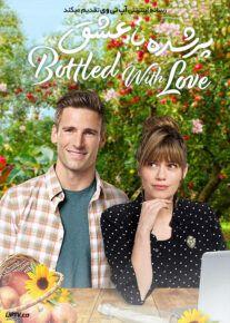 دانلود فیلم Bottled with Love 2019 پر شده با عشق با زیرنویس فارسی