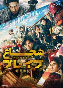 دانلود فیلم شجاع گونجیو سنکی Brave Gunjyo Senki 2021 با زیرنویس فارسی