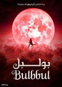 دانلود فیلم بولبل Bulbbul 2020 با زیرنویس فارسی