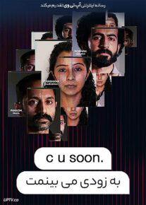 دانلود فیلم C U Soon 2020 به زودی می بینمت با زیرنویس فارسی