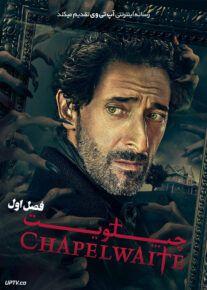دانلود سریال Chapelwaite چپلویت فصل اول