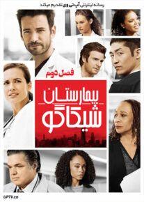 دانلود سریال Chicago Med بیمارستان شیکاگو فصل دوم
