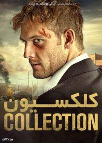 دانلود فیلم Collection 2021 کلکسیون با زیرنویس فارسی