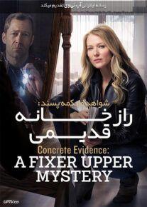 دانلود فیلم Concrete Evidence A Fixer Upper Mystery 2017 شواهد محکمه پسند با زیرنویس فارسی