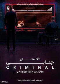 دانلود سریال Criminal جنایی فصل چهارم