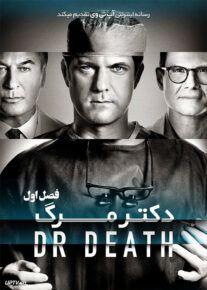 دانلود سریال Dr Death دکتر مرگ فصل اول