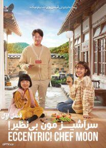 دانلود سریال Eccentric Chef Moon سرآشپز مون بی نظیر فصل اول
