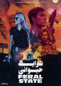 دانلود فیلم شرایط حیوانی Feral State 2020 با زیرنویس فارسی